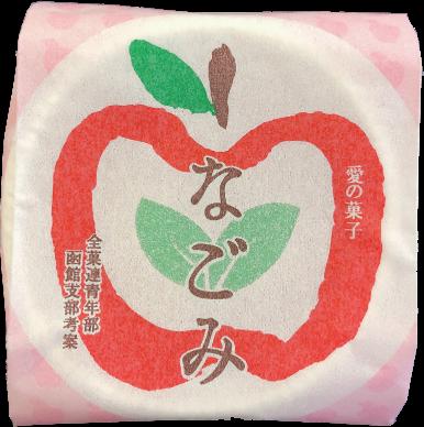 【なごみ】 道南産のがごめ昆布と、七飯産りんごワインを使用した焼き菓子です。