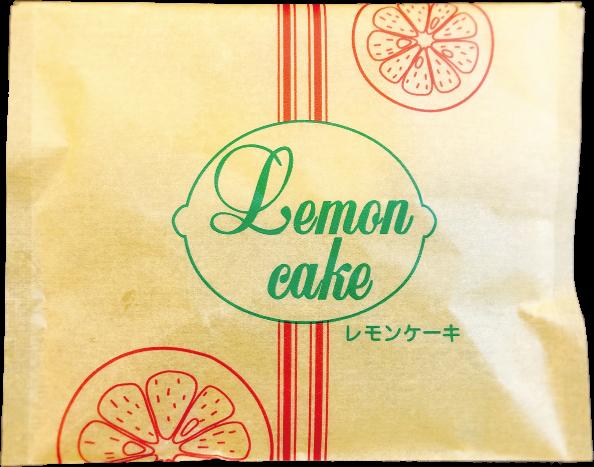 【レモンケーキ】 舌あたりの良いマドレーヌにさわやかなレモンチョコレートをコーティングしました。
