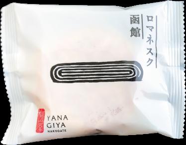 【ロマネスク函館こしあん】 北海道羊蹄産の小豆を使用したこしあんを、北海道産バターをたっぷり含ませた生地で包み焼き上げました。 何度食べても飽きのこない、函館市民になじみの深いロングセラー商品です。